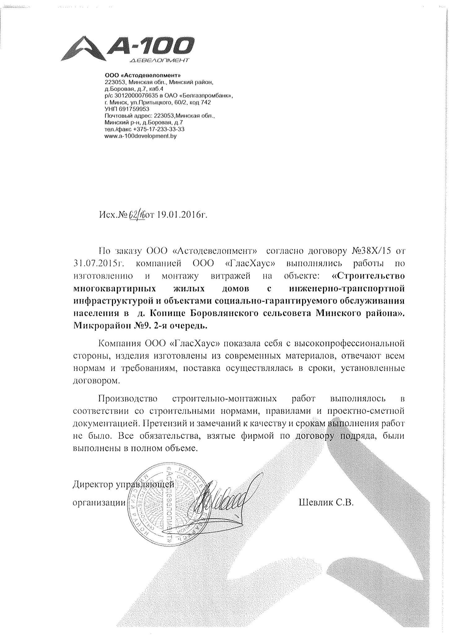 ООО «Астодевелопмент»