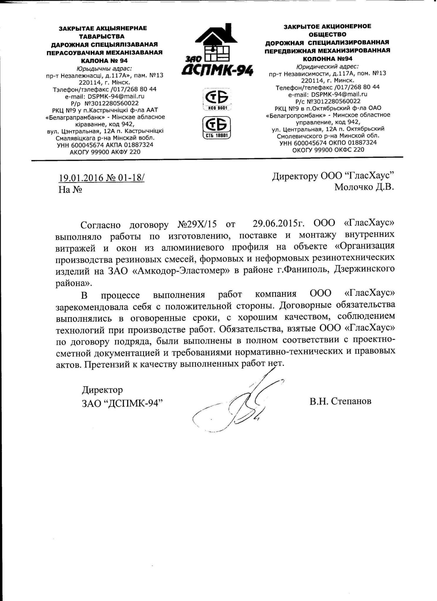 """ЗАО """"ДСПМК-94"""""""