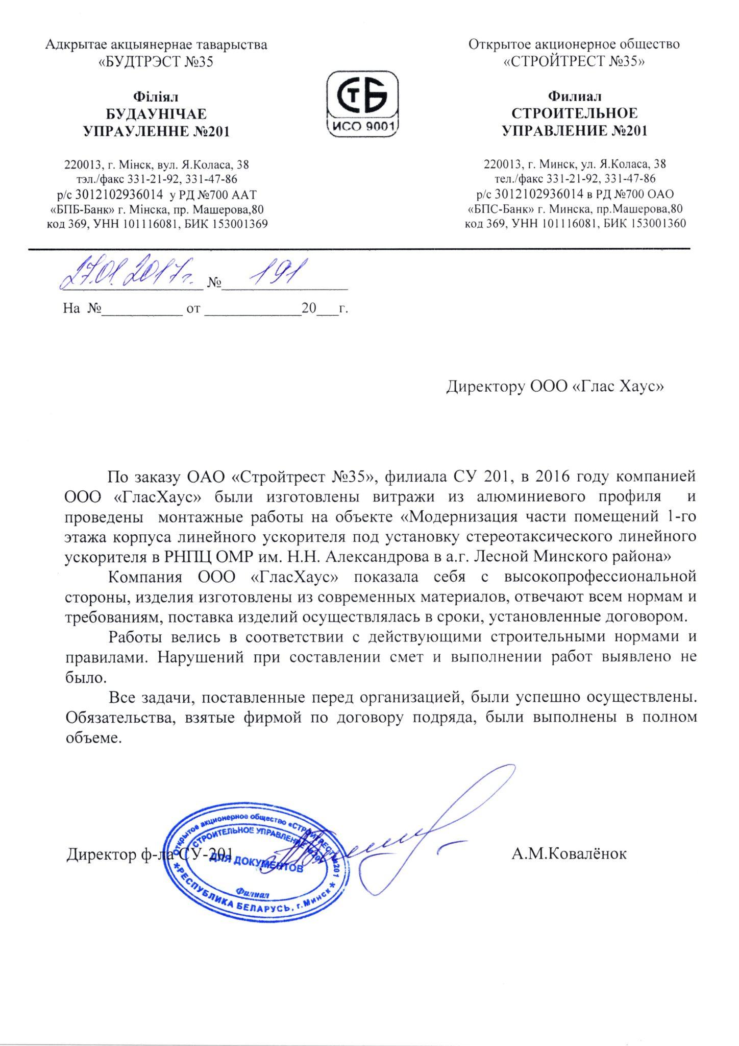 """Отзыв ОАО """"Стройтрест №35"""""""