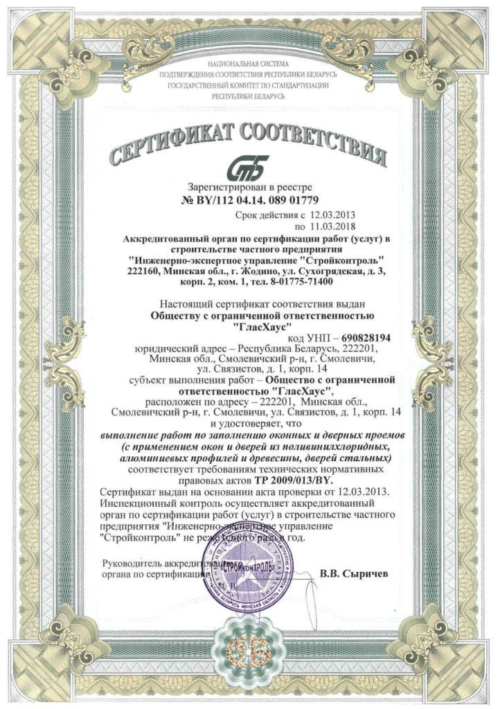 Сертификат соответствия на выполнение работ